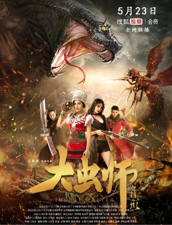 陈慧凌主演电影《大虫师之异形》5月23日搜狐视频独家上映