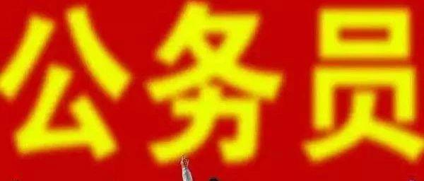 重磅!2019年江西省考第一批入闱人员名单公布