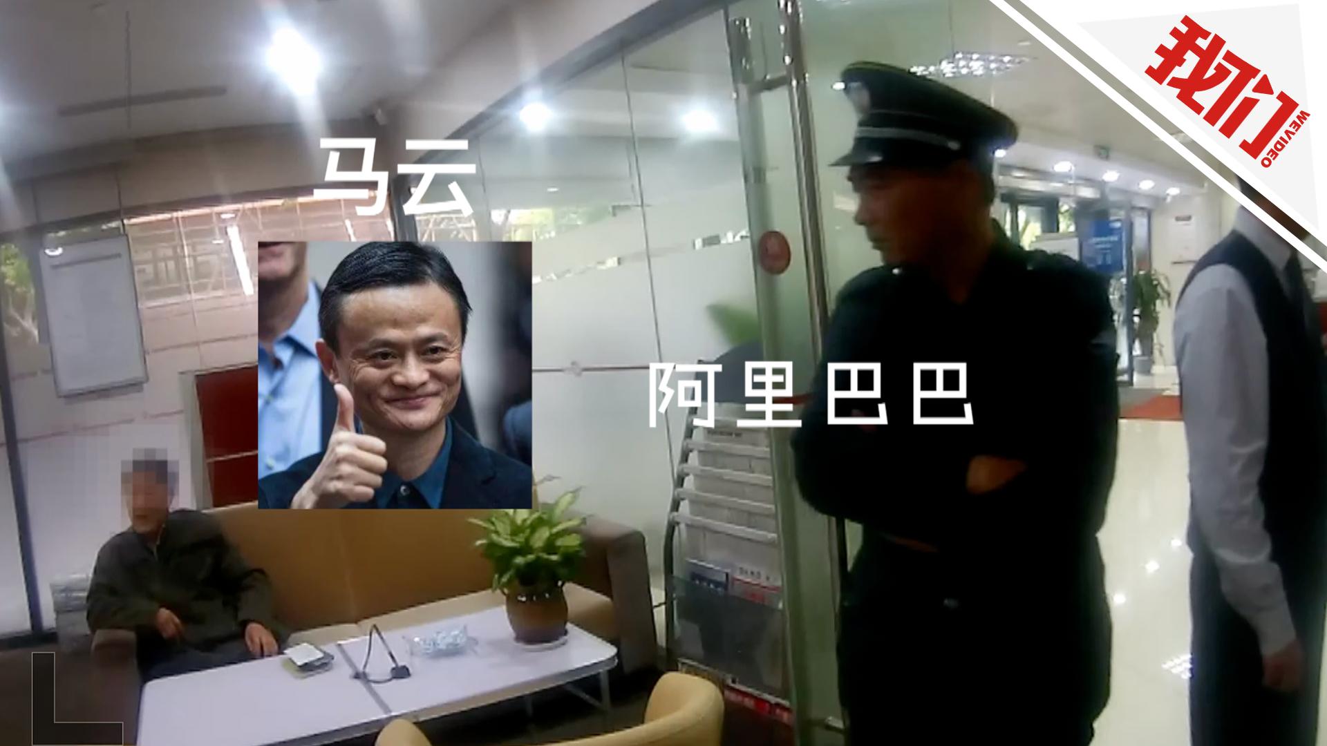 """现实版""""苏大强"""":老伯欲转账60万和马云一起""""赚钱"""""""