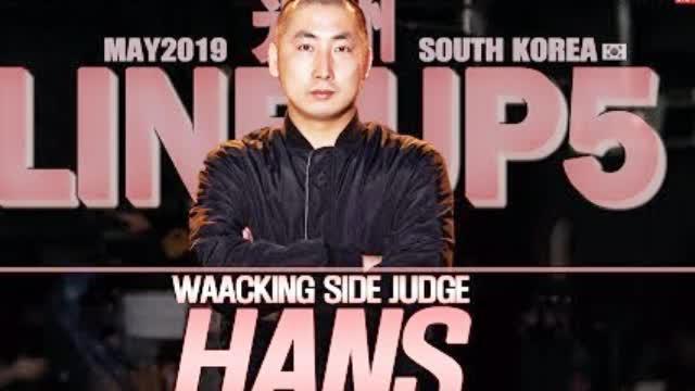 韩国全明星赛事Line Up Season 5 2019 Waacking裁判表演