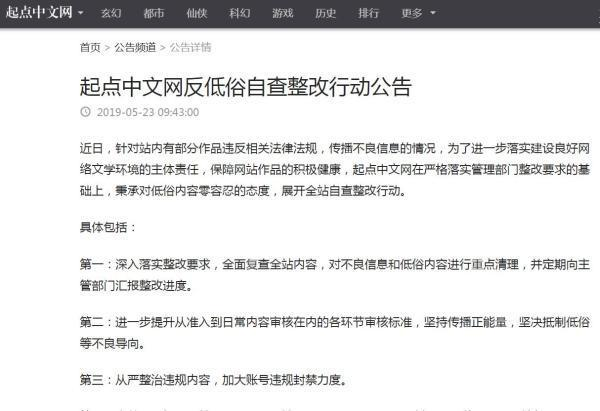 起点中文网发起反低俗自查行动,呼吁共建健康网络环境