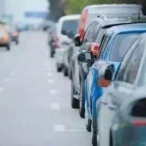 @有车一族 南宁这些路段的停车泊位调整啦