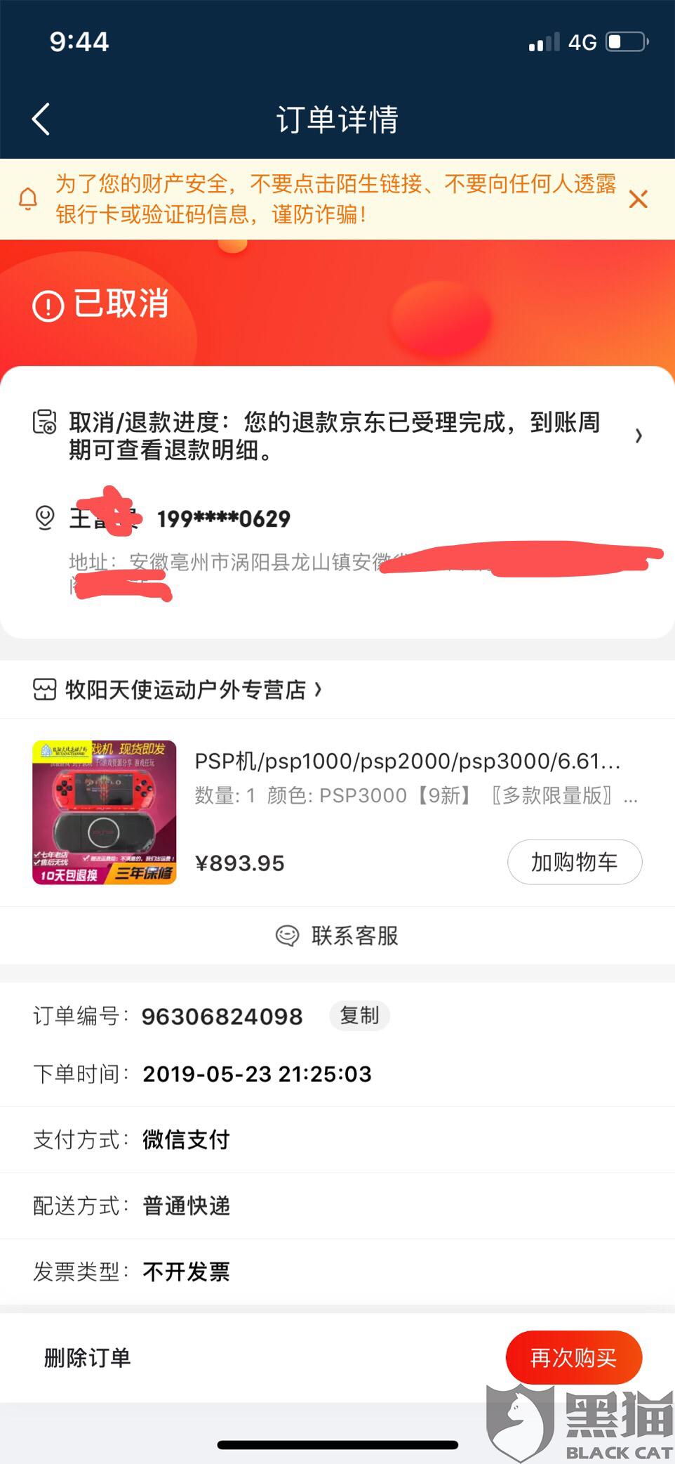 黑猫投诉:京东牧阳天使运动户外专营店