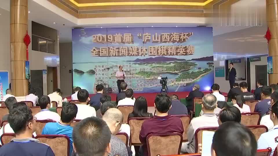 全国新闻媒体围棋精英赛在江西庐山西海落幕