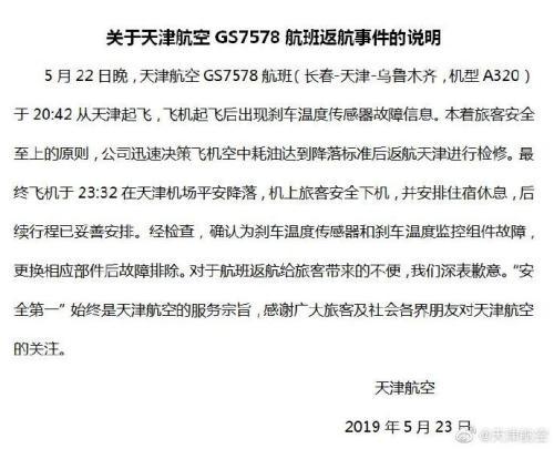 中国发布丨天津航空公布航班返航原因:刹车温度传感器和刹车温度监控组件故障