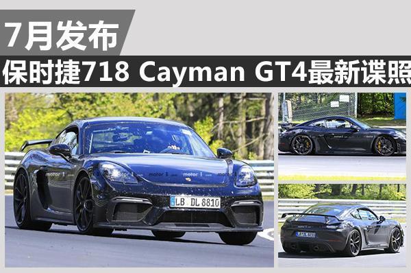 不再是样子货 保时捷718 Cayman GT4最新谍照
