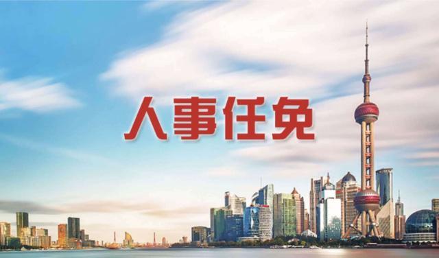 人事任免:免去尚玉英上海市商务委主任职务