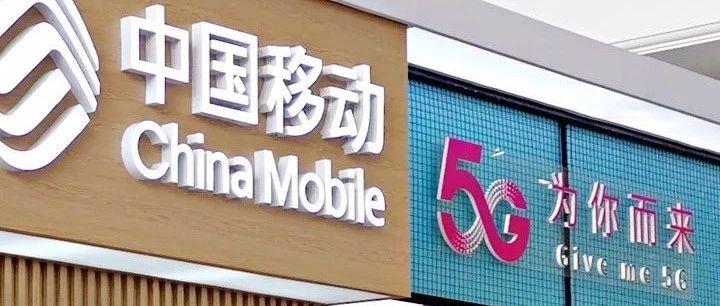 杨杰:中国移动今年年内获5G牌照 明年将是投资高峰