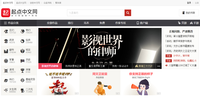 起点中文网|阅