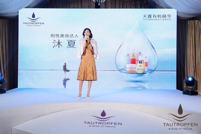 德国天露芬正式亮相中国 掀起有机植物护肤潮