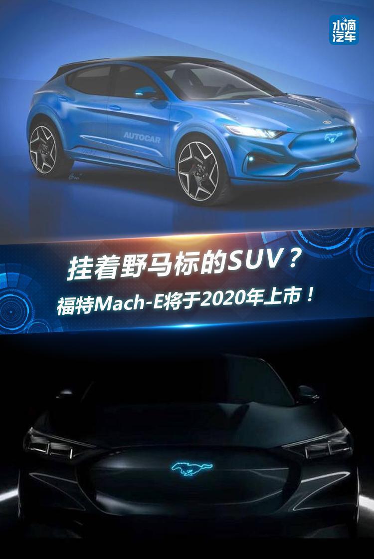 挂着野马标的SUV?福特Mach-E将于2020年上市!