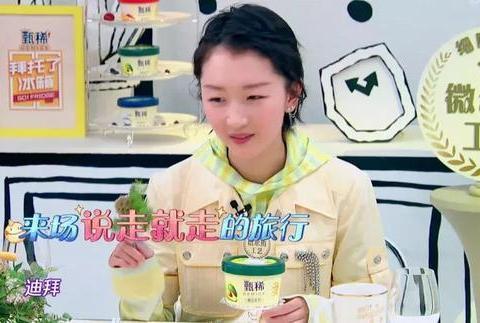 周冬雨《拜冰》澄清王迅事件,网友:拜托了冰箱改名洗白了冰箱吧