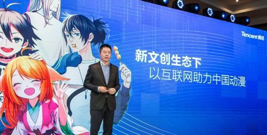 腾讯动漫邹正宇:三点孵化机制结合两大资源优势 打造中国动漫明星IP
