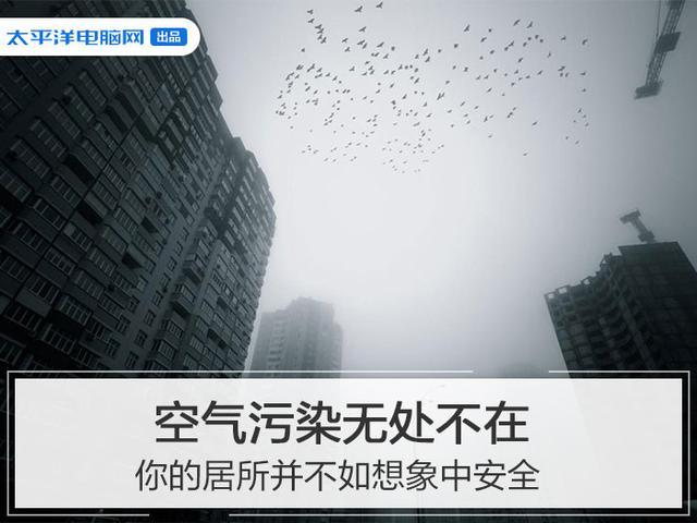 空气污染无处不在,你的居所并不如想象中安全