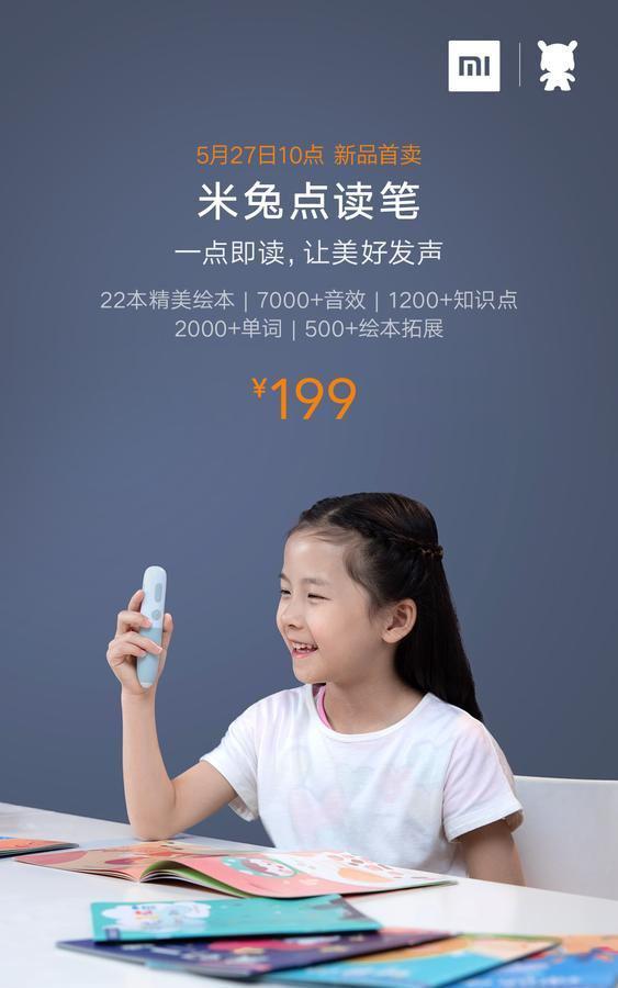 六一儿童节送礼怎么选?199元米兔点读笔正式开售