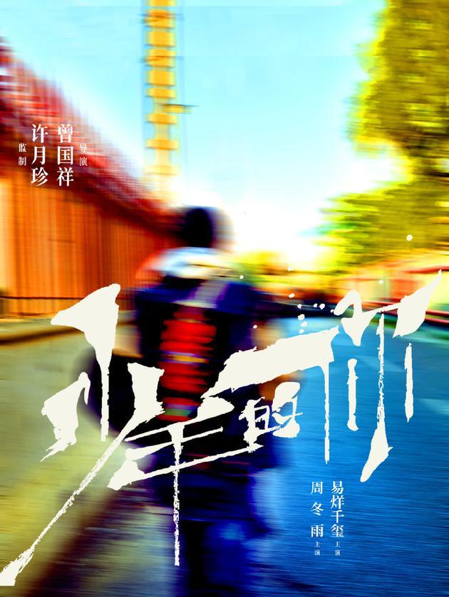 《少年的你》入围柏林电影节 周冬雨搭档易烊千玺