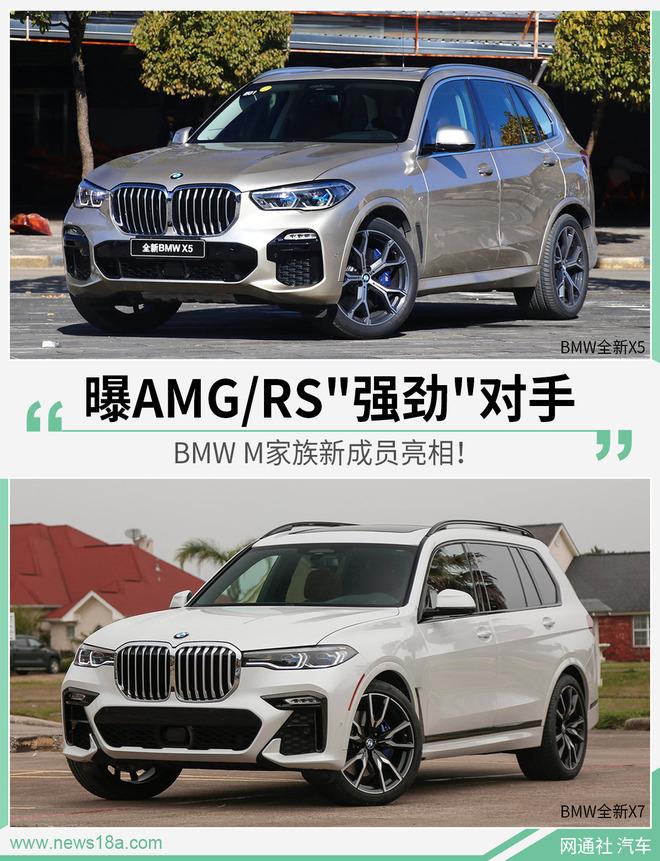 """曝AMG/RS""""强劲""""对手 BMW M家族新成员亮相!"""