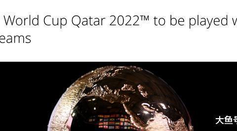 不扩军!卡塔尔世界杯还是32支球队 球迷:国足提前备战2026