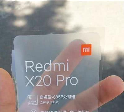 小米9最强对手:红米新旗舰Redmi X20 Pro配置更高