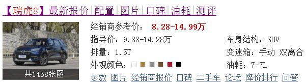 十分厚道的中国造,长4米7爆197马力,卖8万,还惦记啥H6
