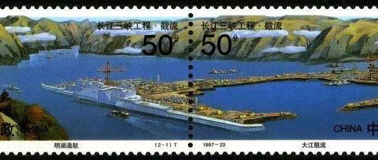 《邮票里的湖北》 长江三峡工程截流