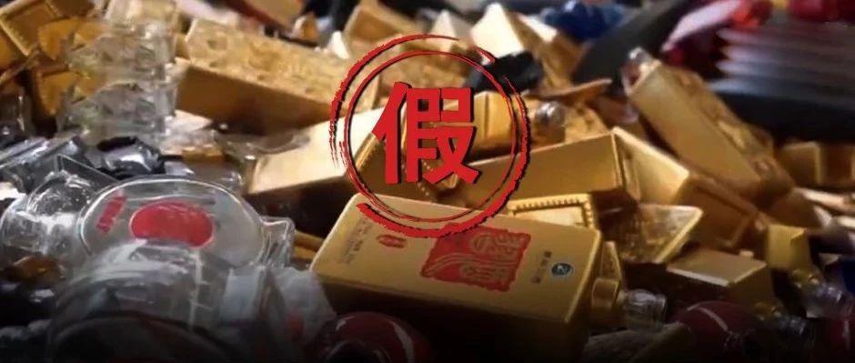 重庆警方破获20亿假酒案 茅台五粮液泸州老窖被仿制