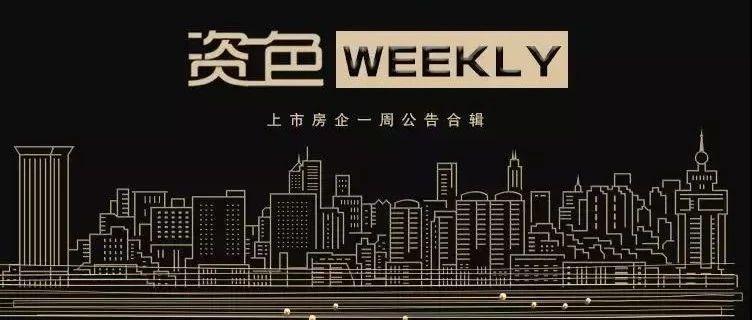 一周公告合辑丨房企融资仍是重头戏 嘉凯城珠江实业回复问询函