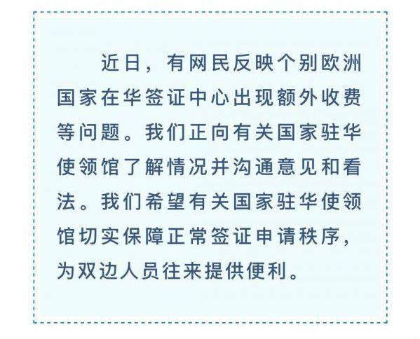 ▲外交部领事司公告截图