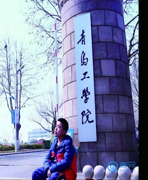 """青岛工学院师生共铸大爱之心 助力""""渐冻人""""求学路"""