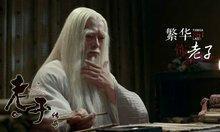 弘扬中国优秀传统文化电视剧推荐《老子传奇》