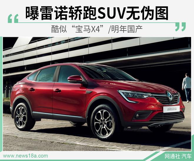 """曝雷诺轿跑SUV无伪图 酷似""""宝马X4""""/明年国产"""