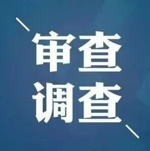 【纪检监察】昆明医科大学第一附属医院党委委员、副院长李雪松,普洱市公安局思茅分局3人被查