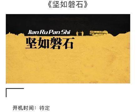 张艺谋导演新片《坚如磐石》重庆开机 阵容待官宣