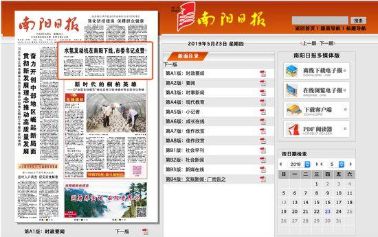《南阳日报》5月23日头版文章
