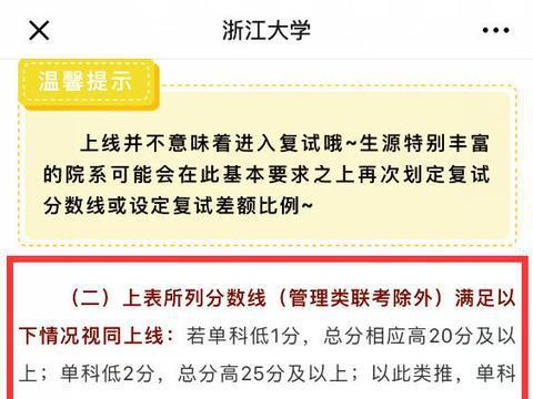 英语不够,总分来凑!浙江大学考研复试政策圈粉无数,宜全国推广