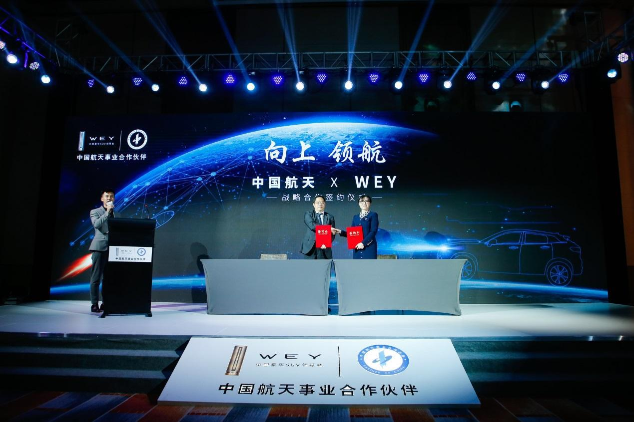 "WEY品牌与中国航天你""造""的火箭就要发射啦!你期不期待?"