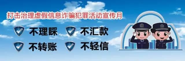 曝光 | 以收购APP为名实施诈骗,警方跨省抓获一批诈骗犯!