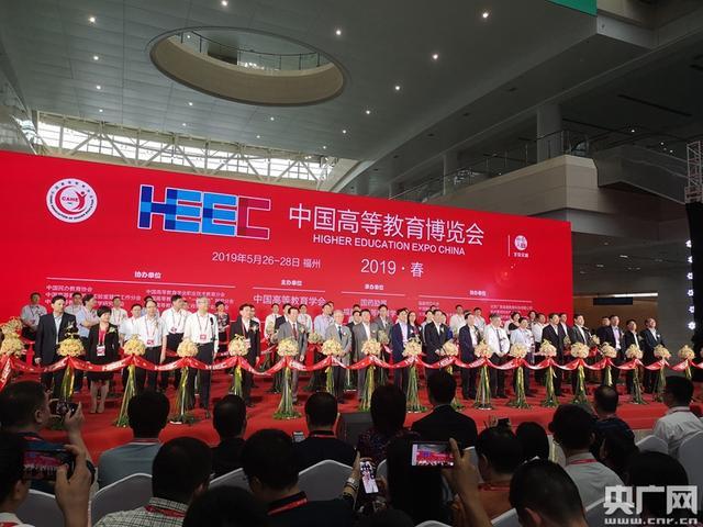 2019年春季中国高等教育博览会26日在福州举办
