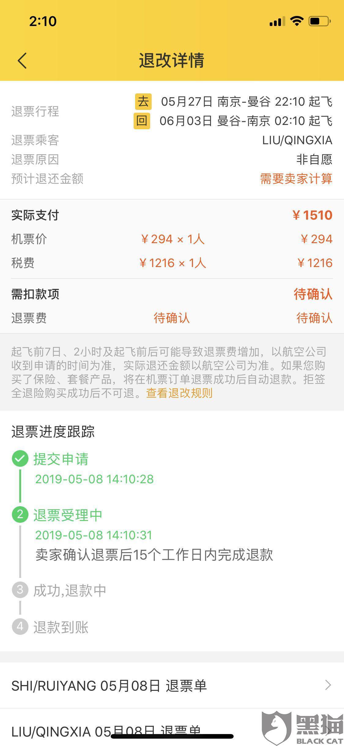 黑猫投诉:飞猪平台购买东航机票 因病不能登记申请病退各种拖沓不同意