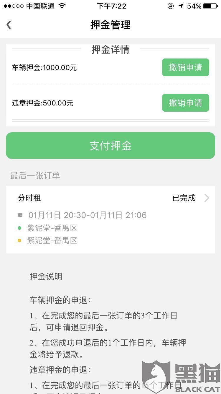 黑猫投诉:幸福叮咚广州申请退款慢,不想退款,拖拉