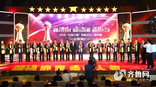 """2018""""影响济南""""年度经济人物评选揭晓 60名企业家和50家企业获奖"""