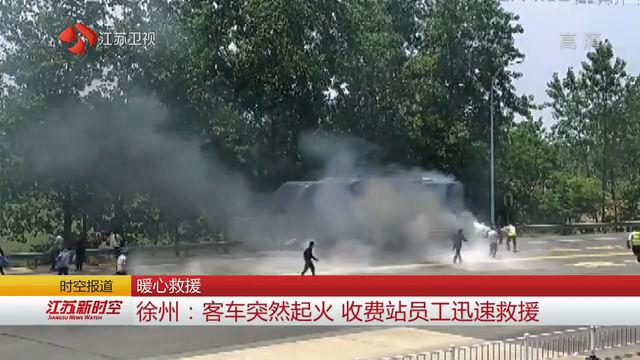 暖心救援 徐州:客车突然起火 收费站员工迅速救援