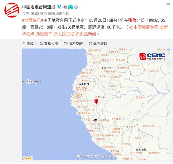 圖片來源/中國地震臺網速報微博截圖