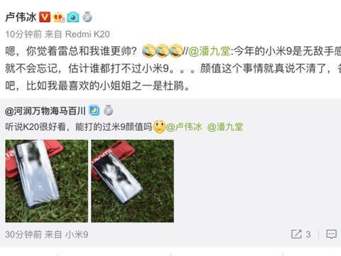 红米手机品牌负责人:没有手机的手感超过小米9!