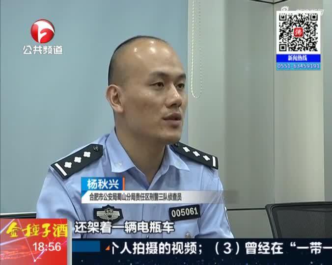 《新闻第一线》合肥:警方凌晨抓获偷车贼  两辆被盗电瓶车等待认领