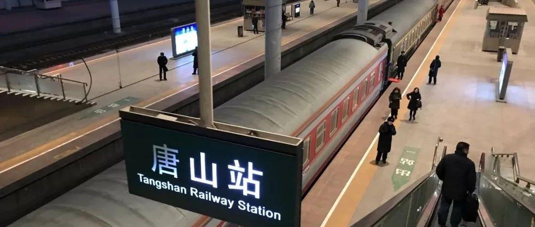 2小时直达!北京站至曹妃甸9月底开通动车组