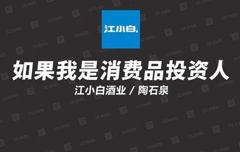 江小白创始人的反向思考:如果我是消费品投资人