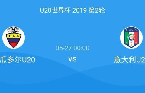 体育彩票竞彩足球推荐 U20世界杯 厄瓜多尔U20 VS 意大利U20
