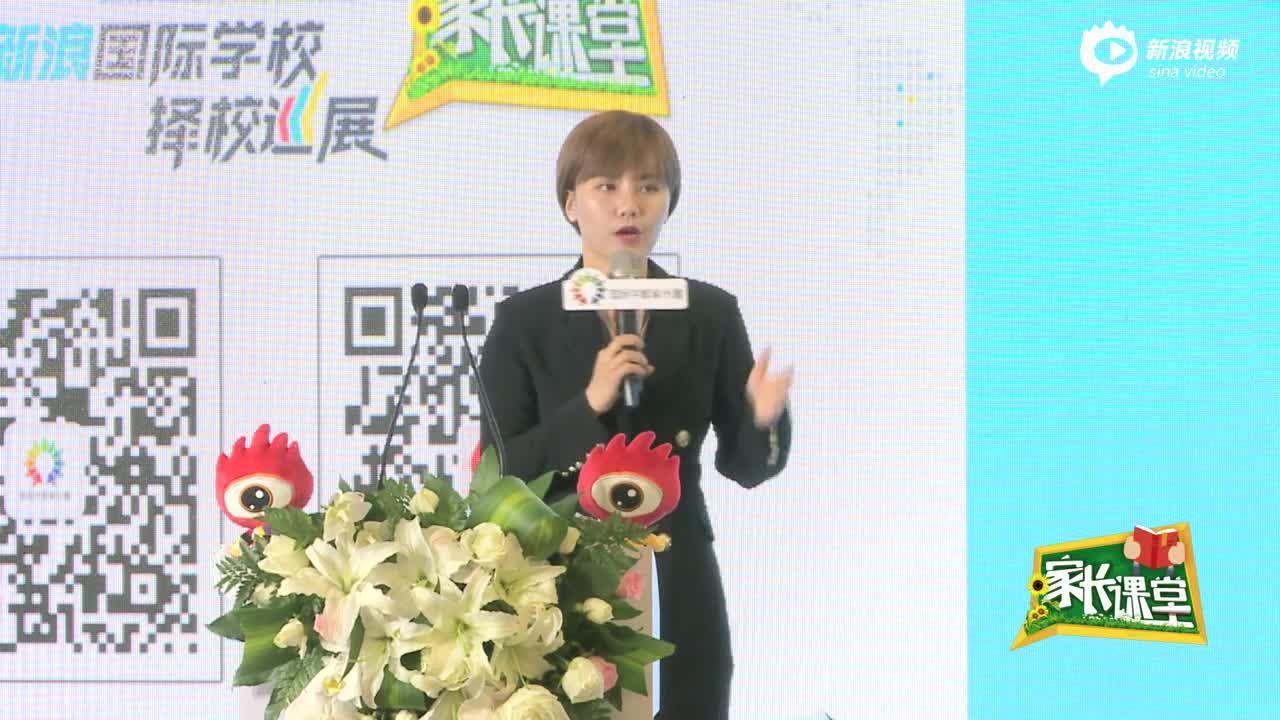 新浪2019国际学校择校站北京站嘉宾分享:唐敏