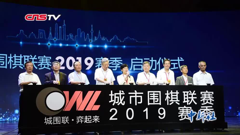 城市围棋联赛2019赛季开赛 首位欧美九段选手参赛